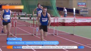Кирилл Филиппов – чемпион России по легкой атлетике