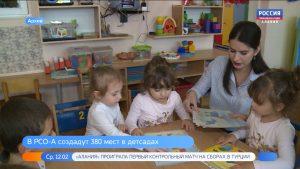 В рамках нацпроекта «Демография» в Северной Осетии построят новый детсад и четыре пристройки к дошкольным учреждениям