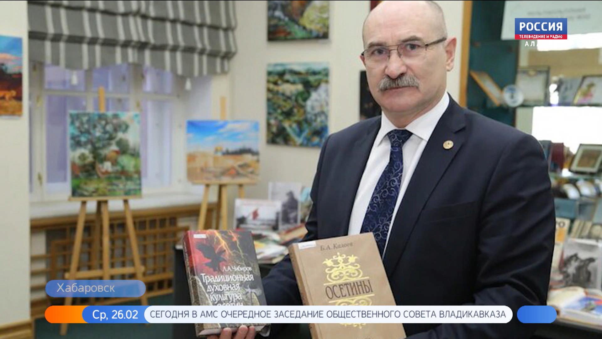 Жителей Хабаровска познакомили с творчеством писателей Осетии