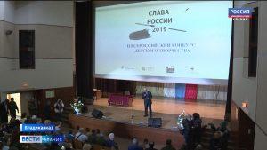 Во Владикавказе наградили участников всероссийского конкурса детского творчества «Слава России»