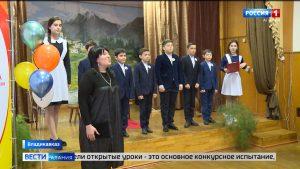 Во Владикавказе проходит региональный этап всероссийского конкурса «Учитель года»