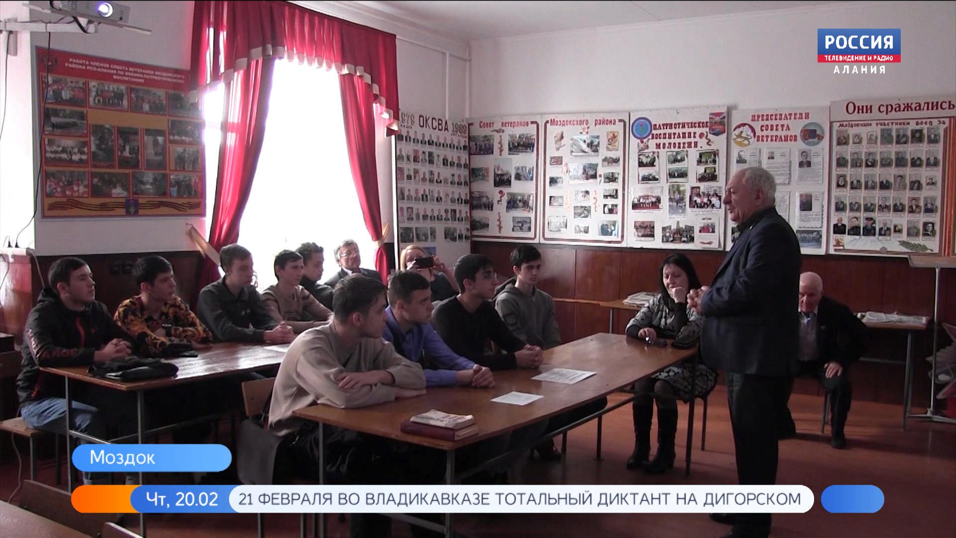 Моздокское отделение «Боевого братства» открыло лекторий для школьников и студентов