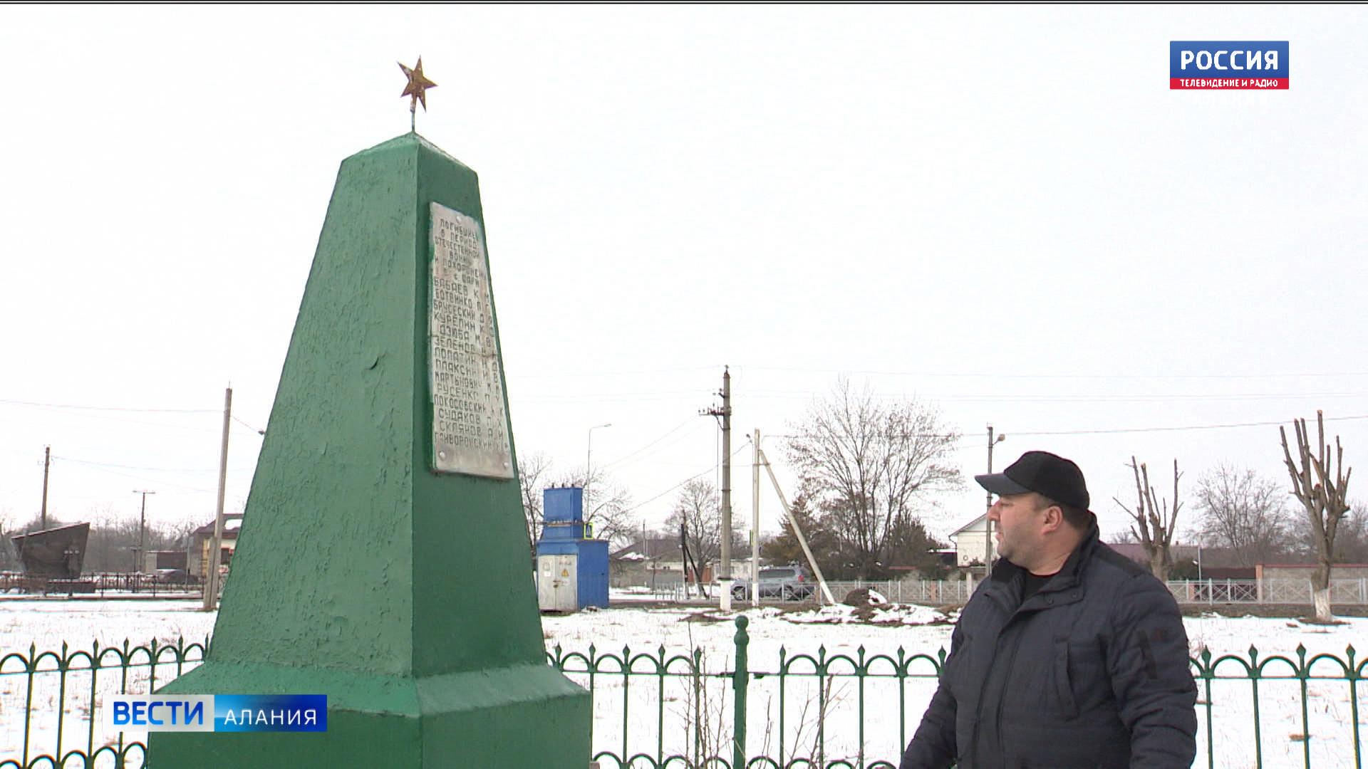 В Северной Осетии проверяют состояние братских могил и мемориалов
