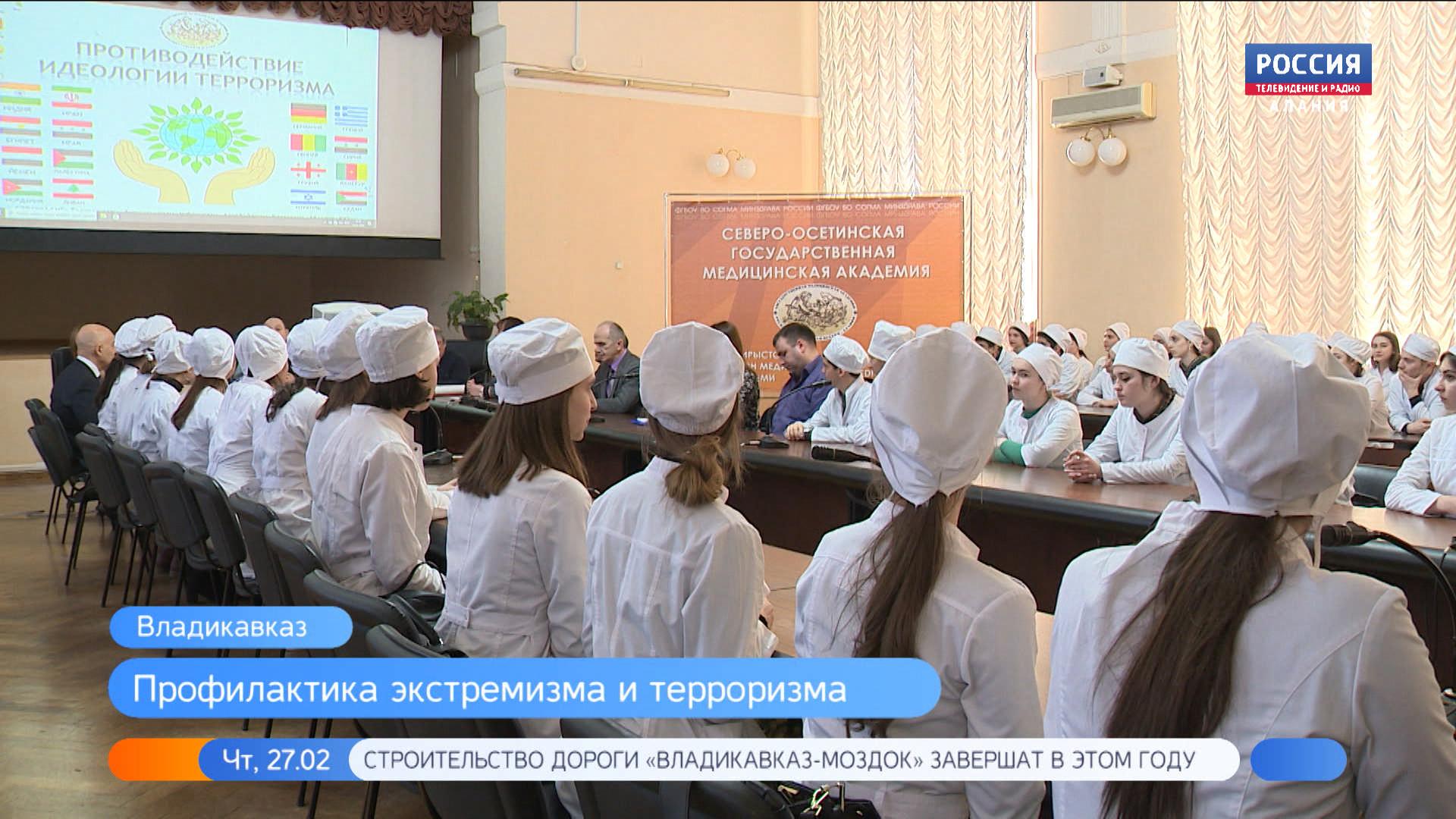 Вопросы профилактики экстремизма и терроризма обсудили в СОГМА