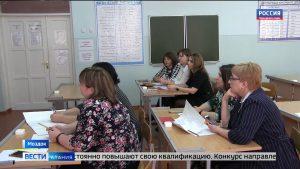 Педагоги Северной Осетии готовятся к полуфиналу Всероссийского конкурса «Учитель будущего»