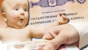 В Госдуму внесены поправки о расширении программы маткапитала