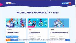 Школьники Северной Осетии присоединились к проекту «Уроки цифры»