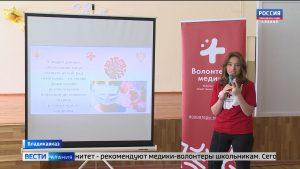 Волонтеры-медики рассказали школьникам о профилактике гриппа и ОРВИ