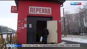 Подземные переходы во Владикавказе: одни реставрируют, другие портят