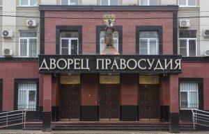 Верховный суд оставил без изменения приговор в отношении экс-главы комитета по занятости населения