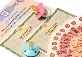 Президент предложил выплачивать имеющим право на маткапитал по 5 тыс. рублей в месяц