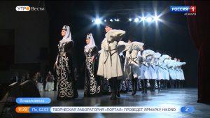 Ансамбль «Иристон» дал концерт в честь 100-летия СОГУ