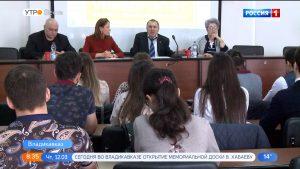 Поправки в Конституцию РФ обсудили в СОГУ