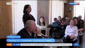 В Моздоке обсудили вопросы сохранения осетинского языка