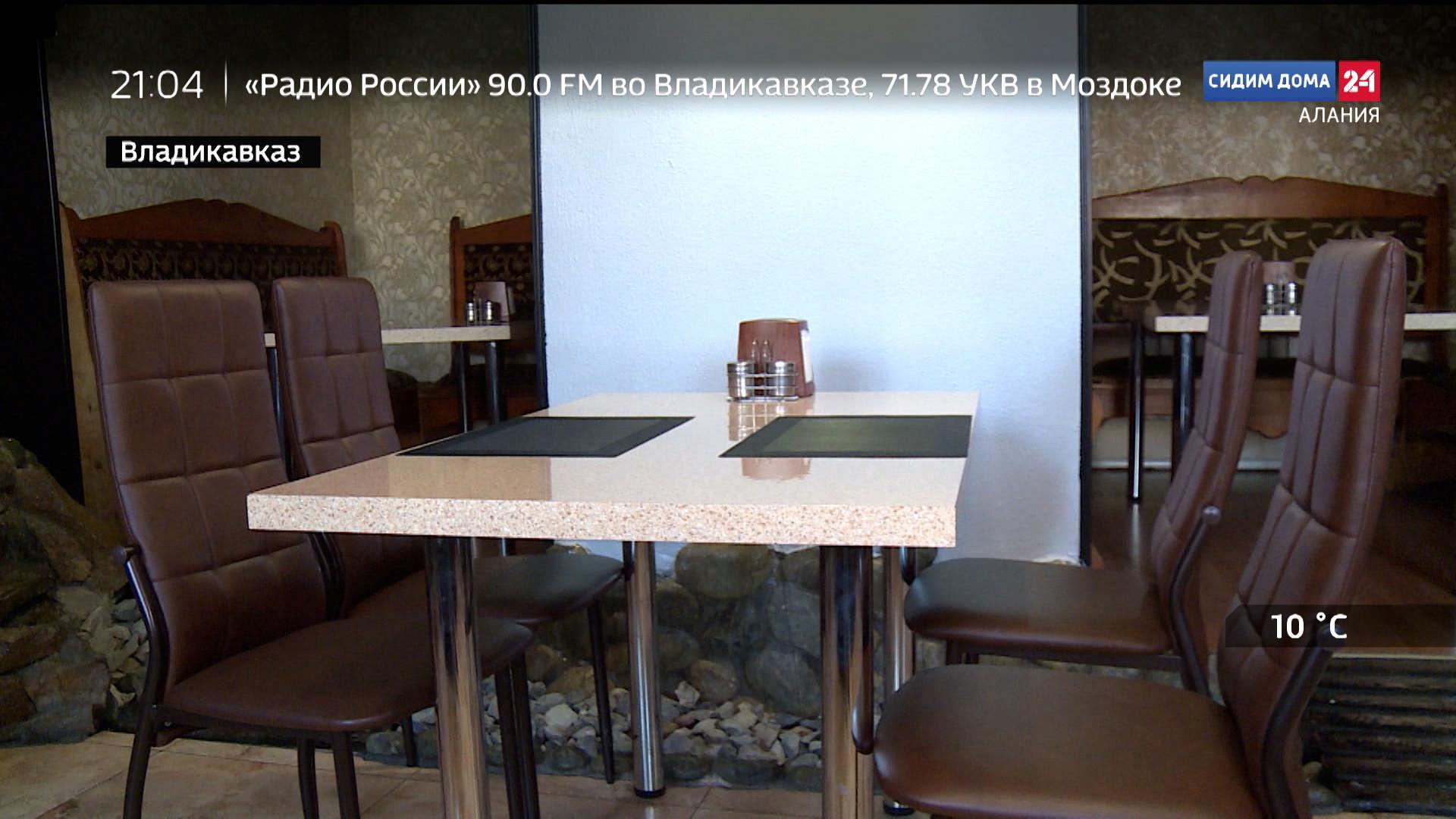Россия 24. В Северной Осетии приостановлена работа ресторанов, фитнес-центров, культурных и досуговых заведений