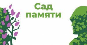 В Северной Осетии высадят 89934 саженца в память обо всех участниках Великой Отечественной из республики
