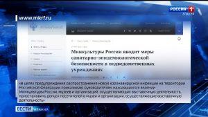 В России закроют кинотеатры, музеи, цирки и театры из-за коронавируса