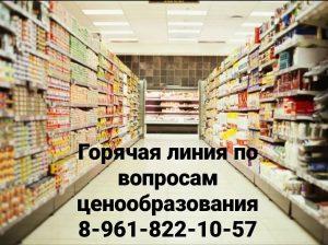 Минэкономразвития республики открыло горячую линию по вопросам ценообразования