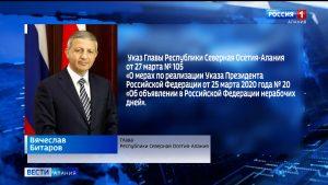 Нерабочие дни в Северной Осетии продлены до 30 апреля