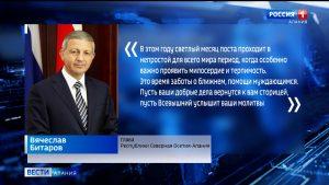 Вячеслав Битаров поздравил мусульман Северной Осетии с началом месяца Рамадан