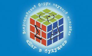Проекты школьников из Северной Осетии получили признание на Всероссийском форуме