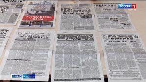 Печать на «удаленке»: как работают редакции газет Северной Осетии в условиях пандемии
