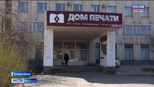 Ряд североосетинских СМИ переведен на «удаленку»