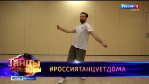 #Россиятанцуетдома: К новому сезону шоу «Танцы со звёздами» телеканал «Россия 1» запустил масштабный флешмоб