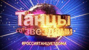 Телеканал «Россия» запустил народное голосование на сайте акции #РОССИЯТАНЦУЕТДОМА