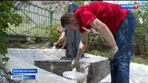 В Алагирском районе  благоустраивают памятники к 75-летию Победы