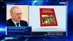 Вышла в свет книга экс-президента Северной Осетии Александра Дзасохова «Время не властно над Великой Победой»