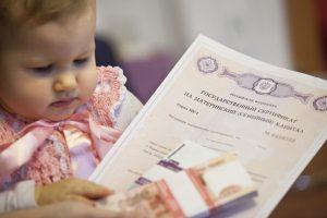 В Северной Осетии порядка 1800 семей получат региональный маткапитал
