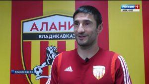 Спартак Гогниев: «Хочется, чтобы РФС обратил внимание на «Аланию». Мы готовы играть в ФНЛ»