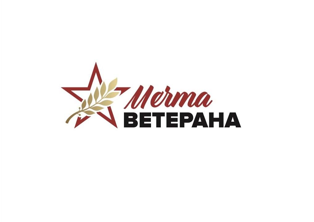 Жители Северной Осетии могут исполнить мечту ветерана