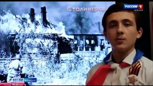 Четверо школьников в Северной Осетии стали победителями регионального этапа конкурса «Правнуки победителей»