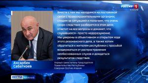 Ахсарбек Сабаткоев: Надеемся, следствие ответит на все вопросы и докажет, что арест Чермена Мамиева – недоразумение
