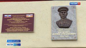 Школе в селении Советское присвоили имя полного кавалера ордена Славы Иосифа Юрченко