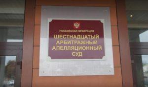 Апелляционный суд в Ессентуках подтвердил лишение ООО «Эко-Альянс» статуса регоператора