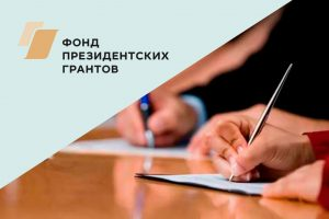 Пять НКО Северной Осетии стали победителями второго конкурса Фонда президентских грантов