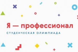 Трое студентов из Северной Осетии получили дипломы всероссийской олимпиады «Я-профессионал»