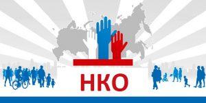 Некоммерческие организации Северной Осетии вошли в федеральный реестр для получения поддержки