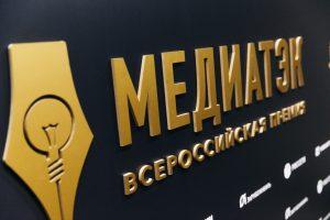 Журналисты Северной Осетии примут участие во Всероссийском конкурсе «МедиаТЭК»
