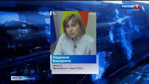 Глава Минобрнауки республики Людмила Башарина ответила на вопросы журналистов в рамках проекта «Открытое правительство»