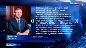 Вячеслав Битаров поздравил социальных работников с профессиональным праздником