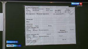 В Северной Осетии прошел пробный ЕГЭ