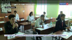 Россия 24. В Северной Осетии готовятся к проведению ЕГЭ 2020