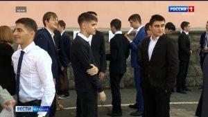 Северная Осетия готовится к проведению ЕГЭ-2020