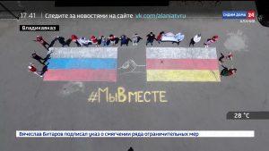 Россия 24. В Северной Осетии отметили День России