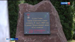 Во Владикавказе открыли отреставрированный памятник, посвященный антифашистскому митингу в Орджоникидзе 13 августа 42-го