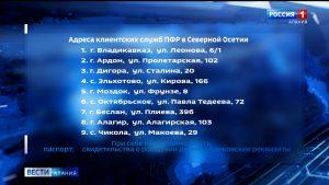 13 и 14 июня клиентские службы ПФР проведут прием граждан, еще не подавших заявления на выплату в размере 10 тысяч рублей на детей с 3 до 16 лет